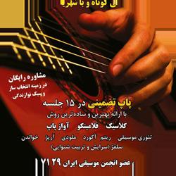 آموزشگاه موسیقی گیتار